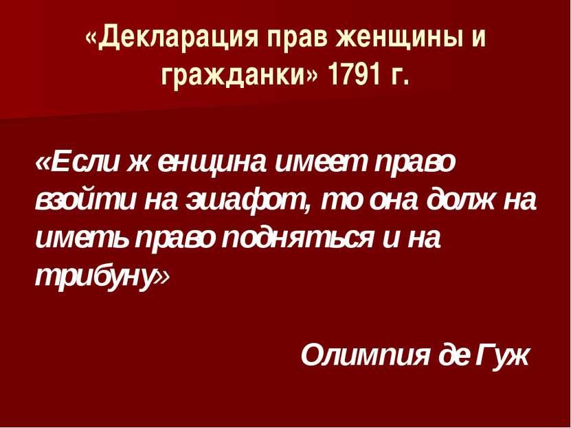 «Декларация прав женщины и гражданки» 1791 г. «Если женщина имеет право взойт...