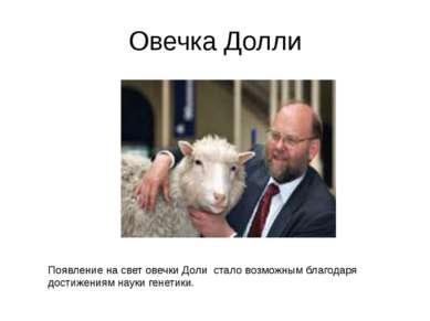 Овечка Долли Появление на свет овечки Доли стало возможным благодаря достижен...