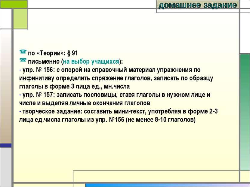по «Теории»: § 91 письменно (на выбор учащихся): - упр. № 156: с опорой на сп...