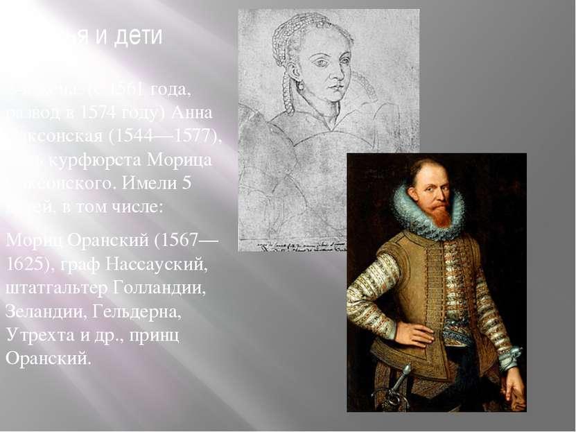 Семья и дети 2-я жена: (с1561года, развод в1574году)Анна Саксонская (154...