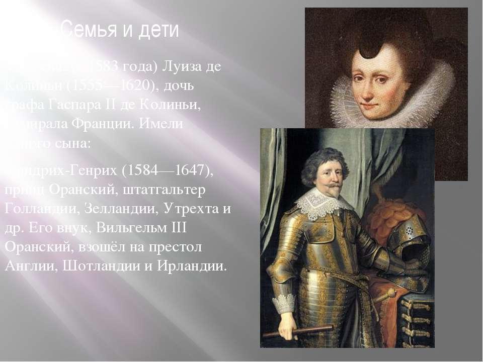 Семья и дети 4-я жена: (с1583года)Луиза де Колиньи(1555—1620), дочь графа...