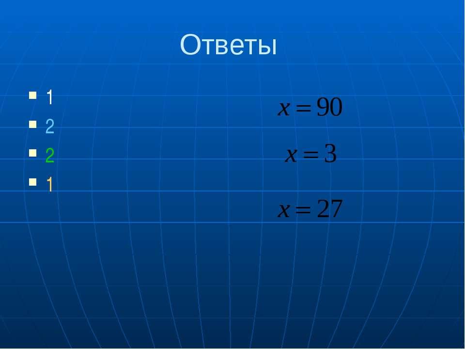 Ответы 1 2 2 1
