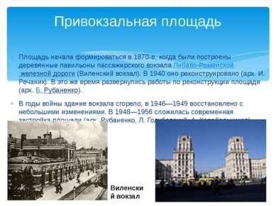 Площадь начала формироваться в 1870-е, когда были построены деревянные павиль...