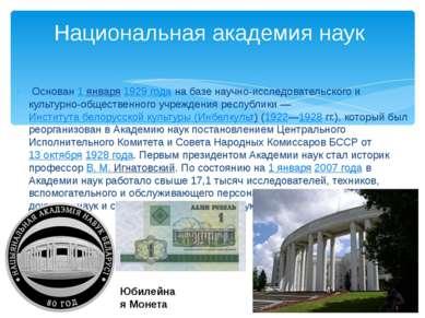 Основан 1 января1929 годана базе научно-исследовательского и культурно-общ...
