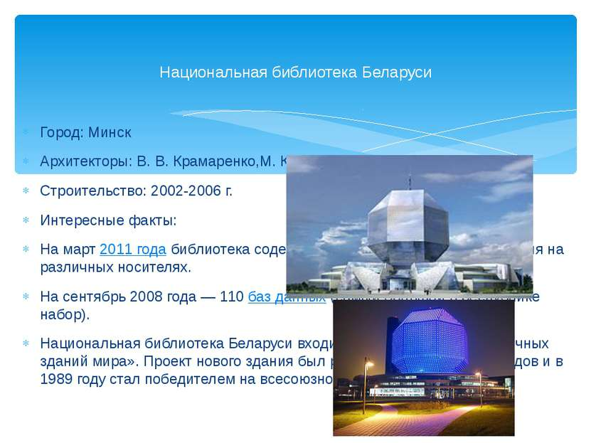Город: Минск Архитекторы: В. В. Крамаренко,М. К. Виноградов Строительство: 20...