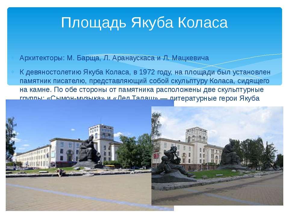 Архитекторы: М. Барща, Л. Аранаускаса и Л. Мацкевича К девяностолетию Якуба К...