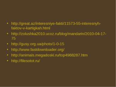 http://great.az/interesniye-fakti/11573-55-interesnyh-faktov-v-kartigkah.html...