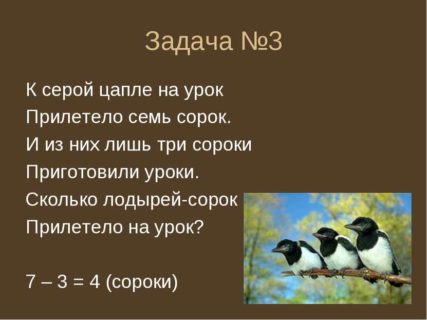 Задача №3 К серой цапле на урок Прилетело семь сорок. И из них лишь три сорок...