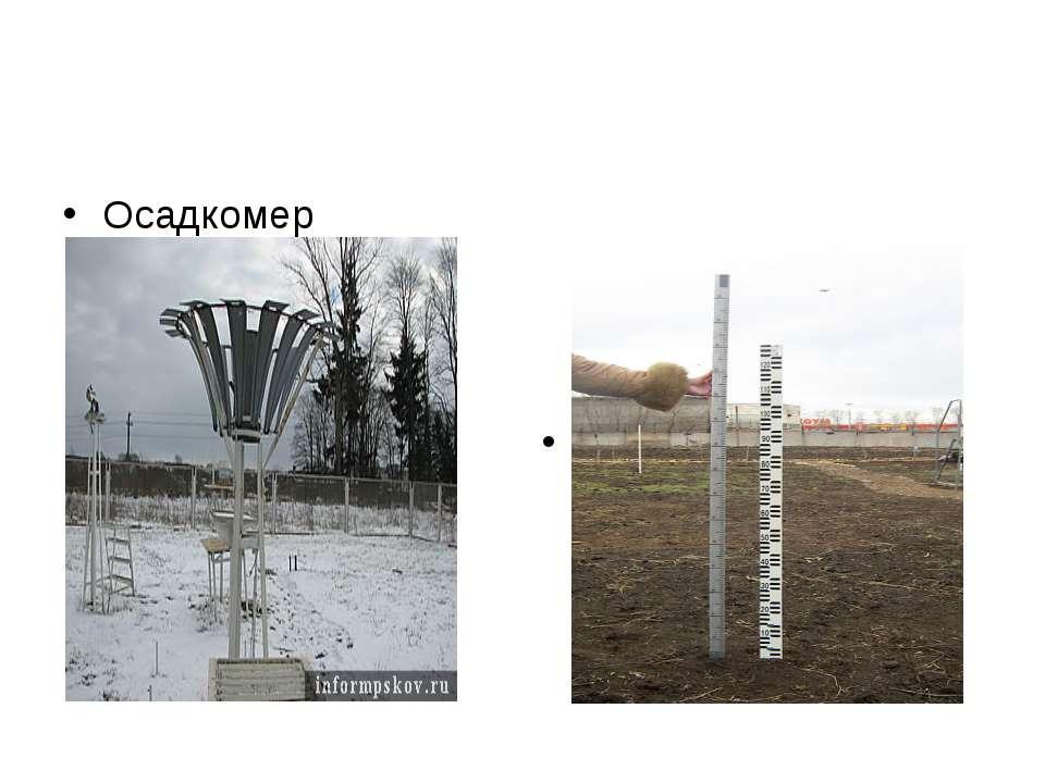 Осадкомер Снегомерная рейка