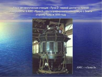 Наша автоматическая станция «Луна-2» первой достигла лунной поверхности, а АМ...