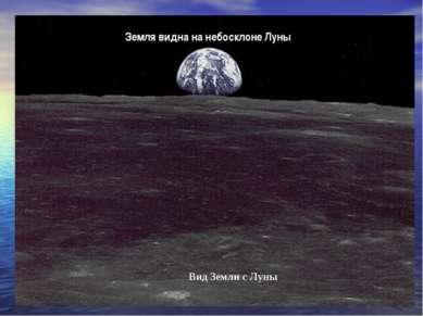 Земля видна на небосклоне Луны Вид Земли с Луны