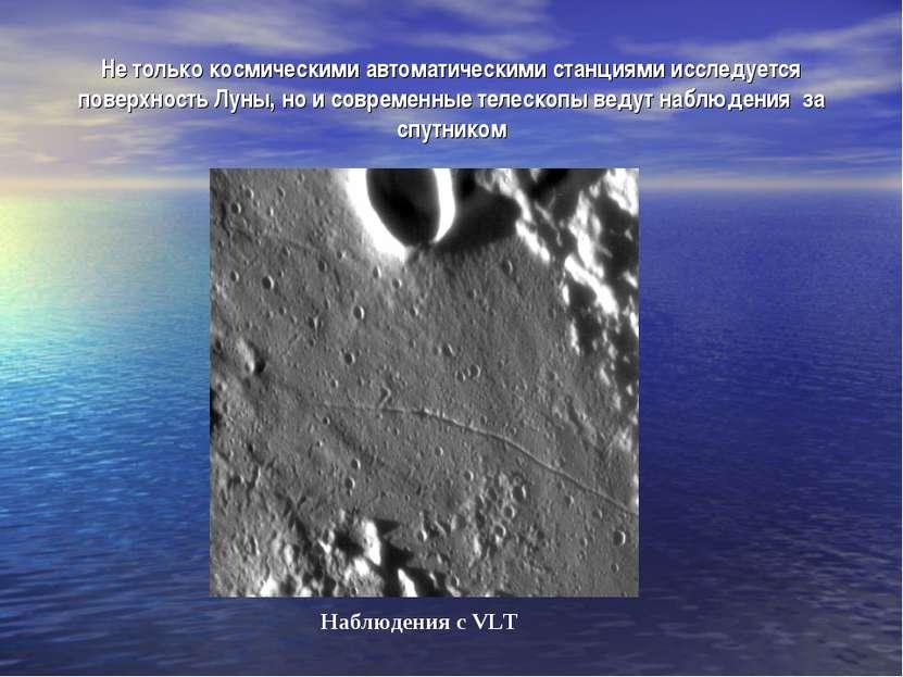 Не только космическими автоматическими станциями исследуется поверхность Луны...
