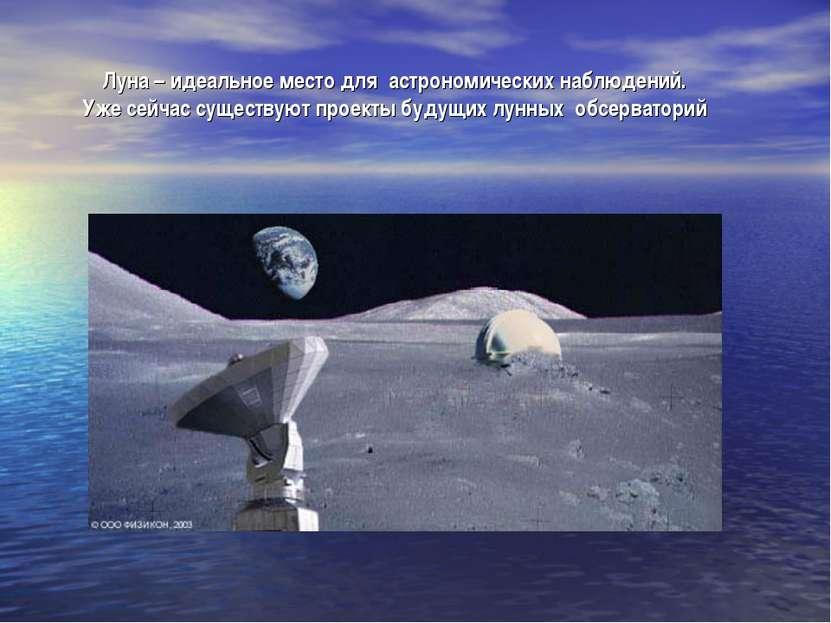 Луна – идеальное место для астрономических наблюдений. Уже сейчас существуют ...
