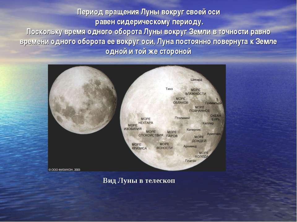 Период вращения Луны вокруг своей оси равен сидерическому периоду. Поскольку ...