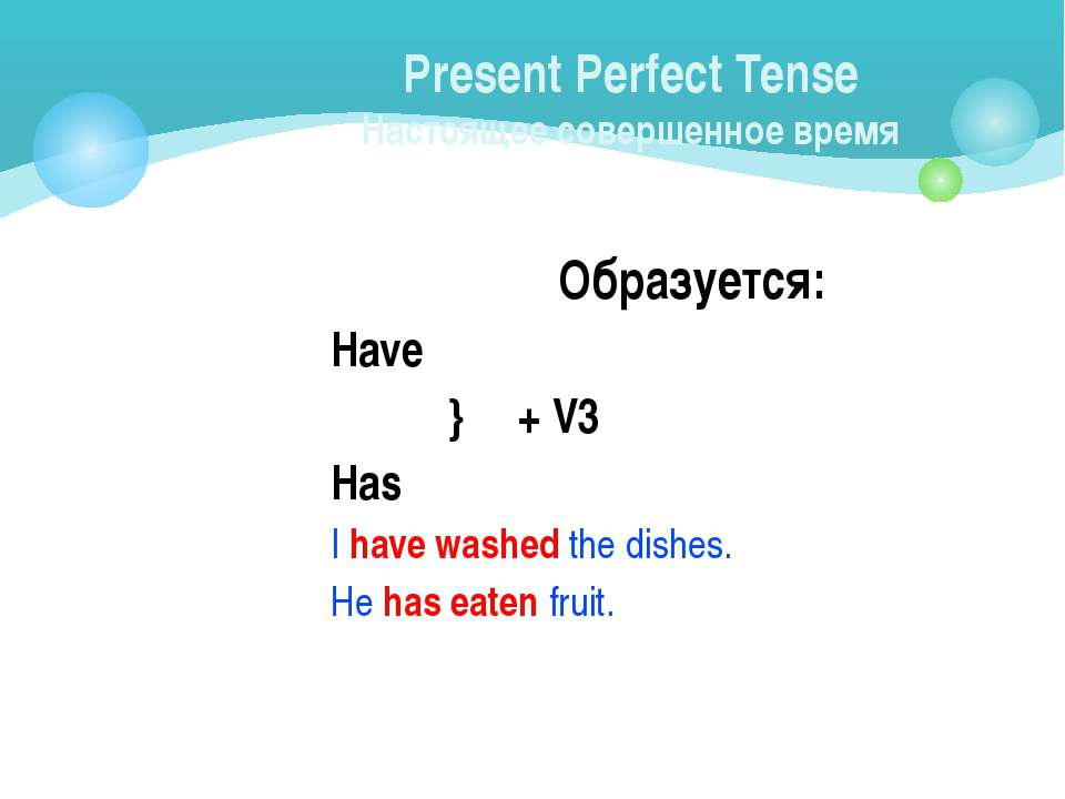 Present Perfect Tense Настоящее совершенное время Образуется: Have } + V3 Has...