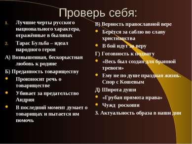 Проверь себя: Лучшие черты русского национального характера, отражённые в был...
