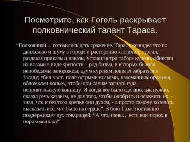 """Посмотрите, как Гоголь раскрывает полковнический талант Тараса. """"Полковники… ..."""