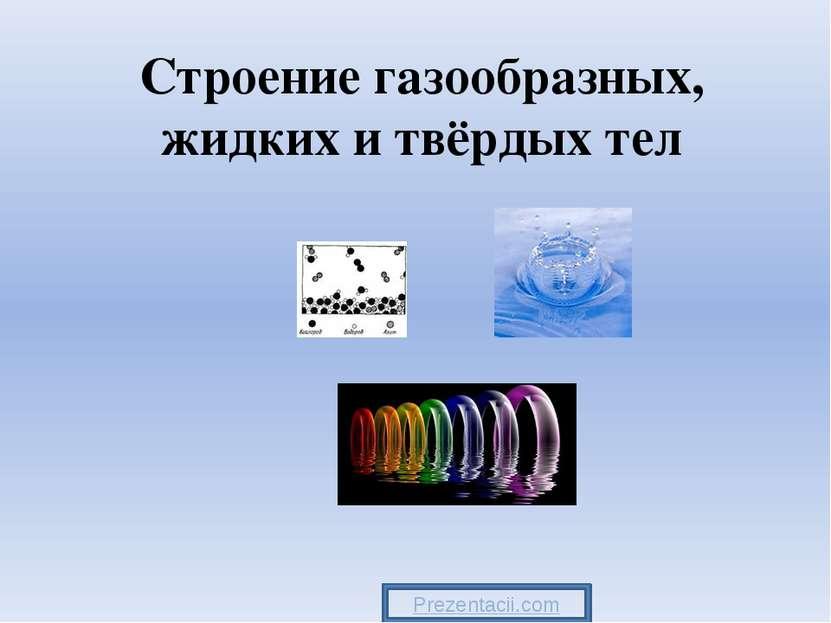 Строение газообразных, жидких и твёрдых тел Prezentacii.com