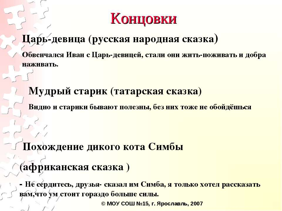 Концовки Царь-девица (русская народная сказка) Обвенчался Иван с Царь-девицей...