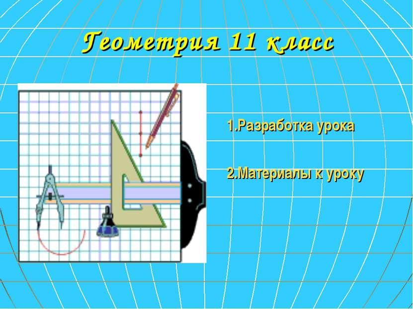Геометрия 11 класс 1.Разработка урока 2.Материалы к уроку
