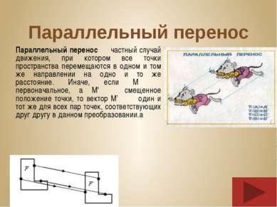 Параллельный перенос Параллельный перенос ― частный случай движения, при кото...