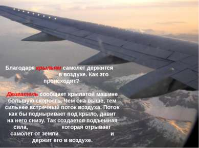 Благодаря крыльям самолет держится в воздухе. Как это происходит? Двигатель с...