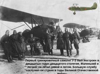 Первый тренировочный самолет У-2 был построен в двадцатых годах двадцатого ст...