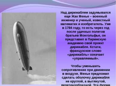 Над дирижаблем задумывался еще Жак Менье – военный инженер и ученый, известны...