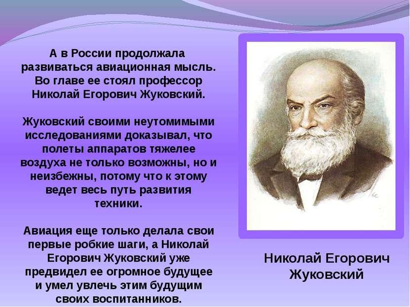 А в России продолжала развиваться авиационная мысль. Во главе ее стоял профес...