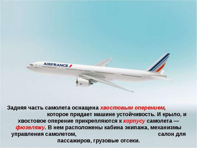 Задняя часть самолета оснащена хвостовым оперением, которое придает машине ус...