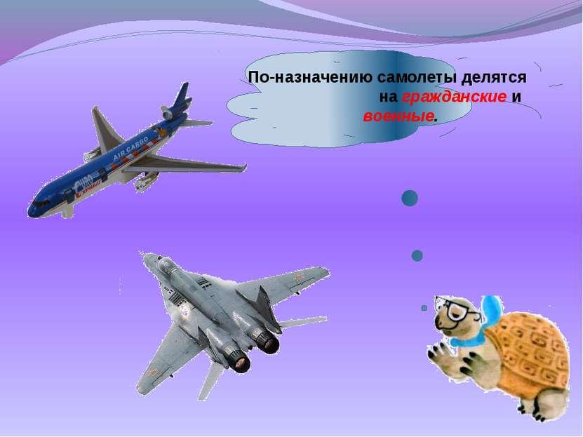 По-назначению самолеты делятся на гражданские и военные.
