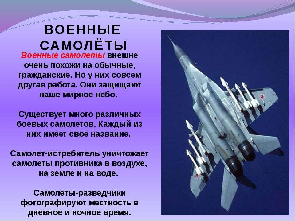 ВОЕННЫЕ САМОЛЁТЫ Военные самолеты внешне очень похожи на обычные, гражданские...