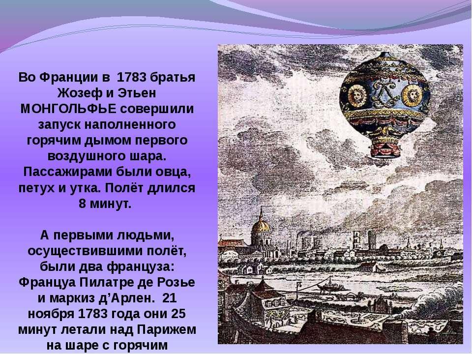 Во Франции в 1783 братья Жозеф и Этьен МОНГОЛЬФЬЕ совершили запуск наполненно...