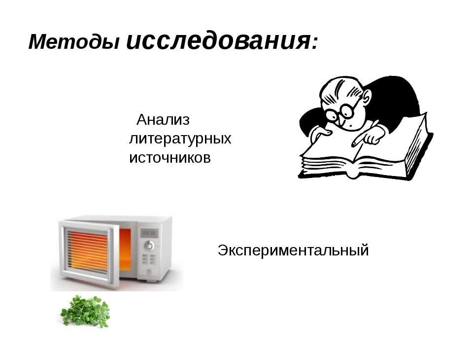 Анализ литературных источников Методы исследования: Экспериментальный