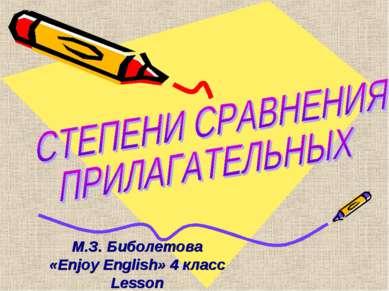 М.З. Биболетова «Enjoy English» 4 класс Lesson
