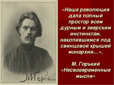 «Наша революция дала полный простор всем дурным и зверским инстинктам, накопи...