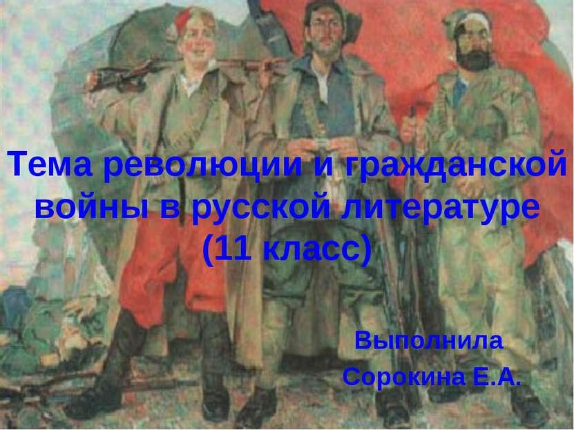 Тема революции и гражданской войны в русской литературе (11 класс) Выполнила ...