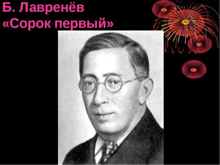 Б. Лавренёв «Сорок первый»
