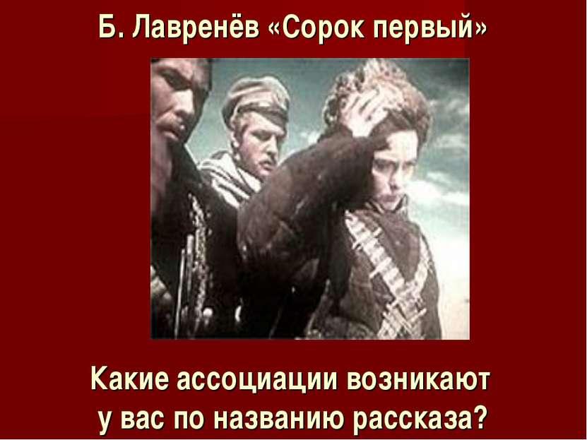 Б. Лавренёв «Сорок первый» Какие ассоциации возникают у вас по названию расск...