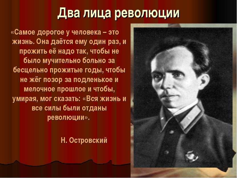 Два лица революции «Самое дорогое у человека – это жизнь. Она даётся ему один...