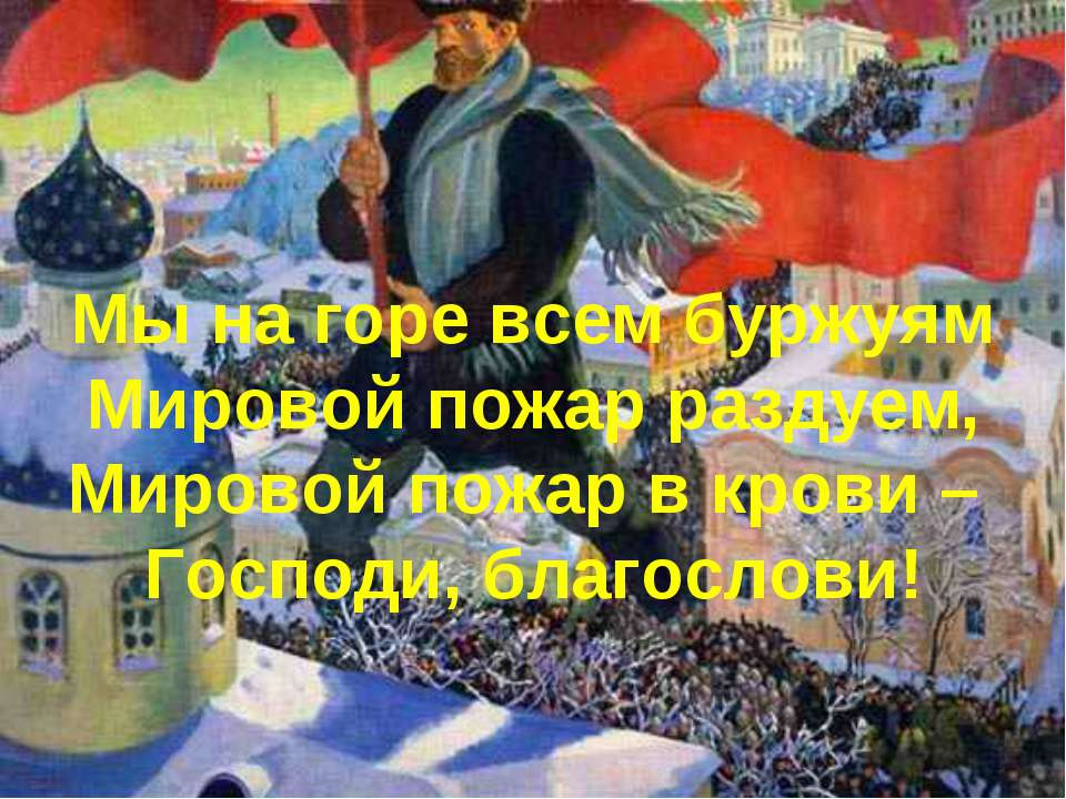 Мы на горе всем буржуям Мировой пожар раздуем, Мировой пожар в крови – Господ...