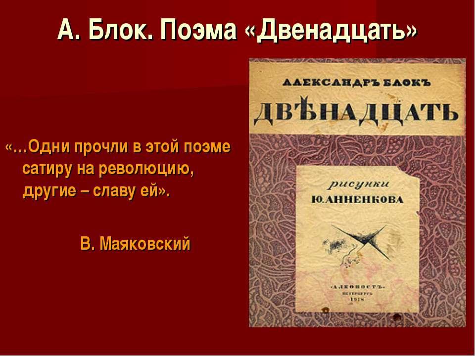 А. Блок. Поэма «Двенадцать» «…Одни прочли в этой поэме сатиру на революцию, д...