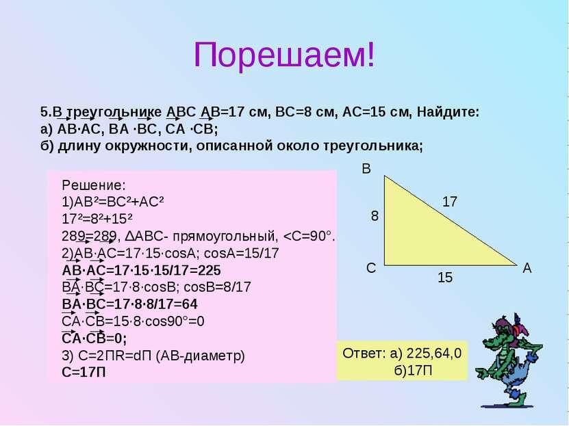 Порешаем! С А В 8 17 15 Ответ: а) 225,64,0 б)17П