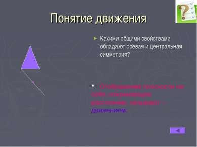 Понятие движения Какими общими свойствами обладают осевая и центральная симме...