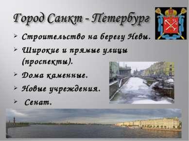 Строительство на берегу Невы. Широкие и прямые улицы (проспекты). Дома каменн...