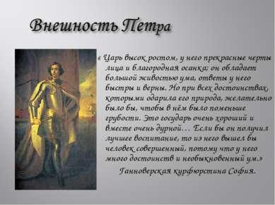 « Царь высок ростом, у него прекрасные черты лица и благородная осанка; он об...