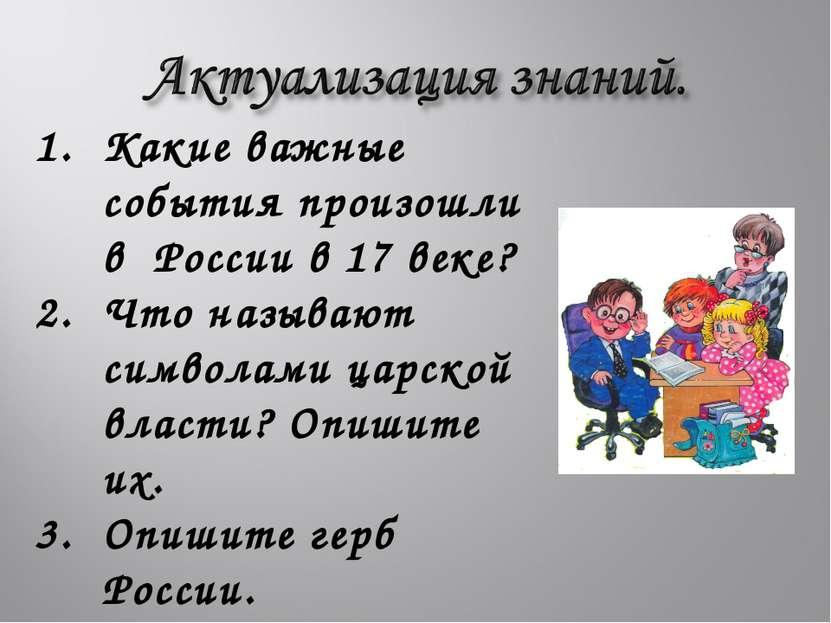 Какие важные события произошли в России в 17 веке? Что называют символами цар...
