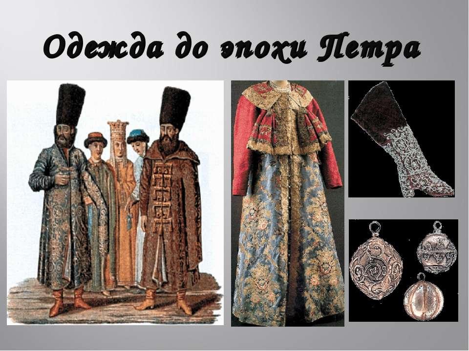 Одежда до эпохи Петра