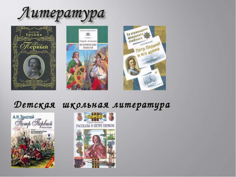 Детская школьная литература