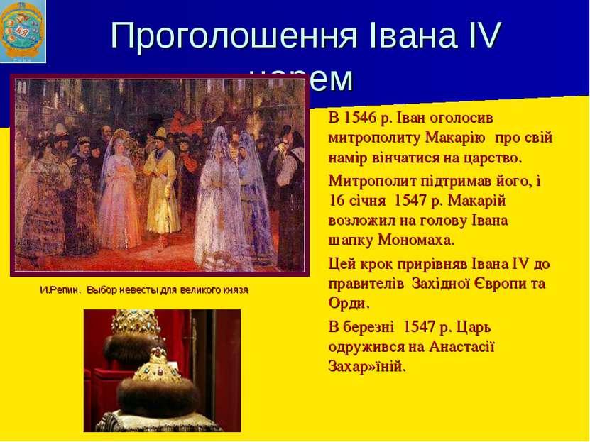 Проголошення Івана IV царем В 1546 р. Іван оголосив митрополиту Макарію про с...
